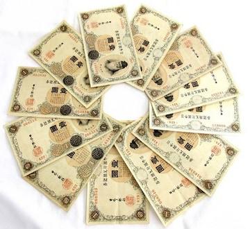 紙幣 日本銀行兌換券 壱圓 武内宿禰 12枚