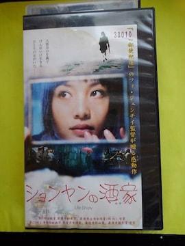 ションヤンの酒家(2002年度作品・中国映画フォ・ジェンチイ監督)
