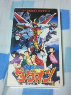 ビデオ 勇者指令ダグオン レンタル版第2巻