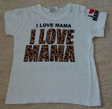アイラブママのTシャツ☆size95