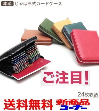 ΨM)大容量じゃばら式カードケースレッド