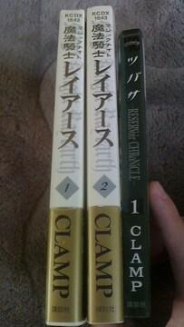 魔法騎士レイアース2冊〓ツバサ13冊〓CLAMPセット〓