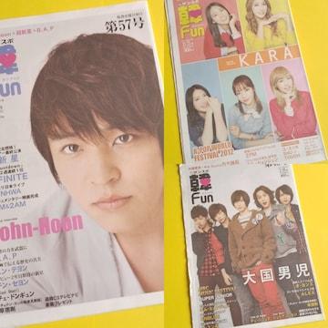 韓FUN(韓ファン)40号&57号&77号★B.A.P/超新星/KARA/SUPER JUNIOR