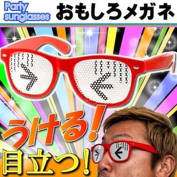 パーティーサングラス おもしろメガネ 痛い時の目 ms174