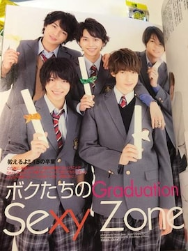 duet 2016年4月 Sexy Zone 切り抜き