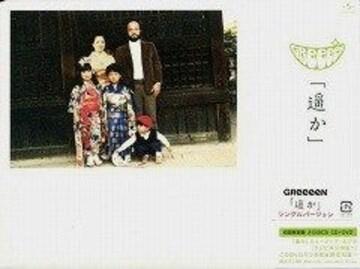 GReeeeN★遥か★初回限定盤(CD+DVD)★未開封