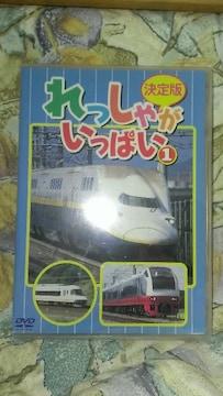 決定版 ☆ れっしゃがいっぱい1