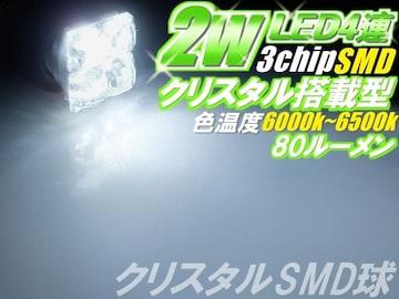 (2個)白#2W T10ハイパワークリスタル ルームランプ マップランプLED マジェスタ マークX