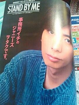 Myojo  STAND BY ME10000字インタビューA.B.C-Z 河合郁人くん