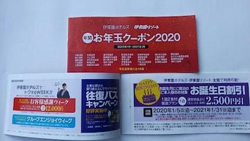 伊藤園ホテル・伊藤園リゾート2020年1月〜2021年、年間お年玉クーポン2020