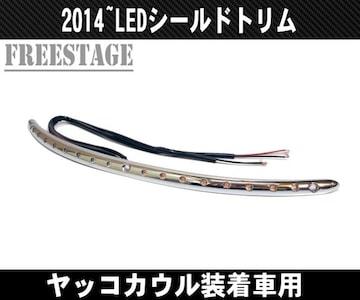 2014〜FLHXS FLHT FLHTCU用シールドトリム LED