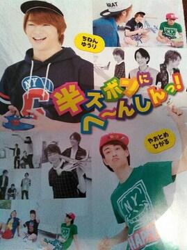 Myojo 2014年8月 Hey!Say!JUMP 切り抜き