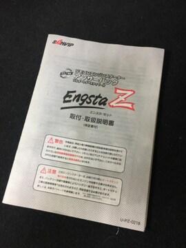 7.SANVIP/Engsta Z 双方向エンジンスターター 取扱説明書…