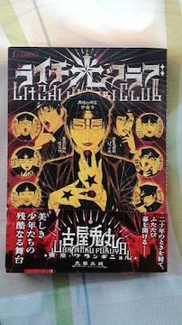 ライチ光クラブ/東京グランギニョル/古屋兎丸