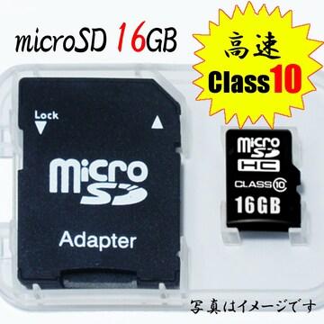 即決新品 ゆめセレ microSDHC マイクロSDHC 16GB Class10 ハイビジョン用