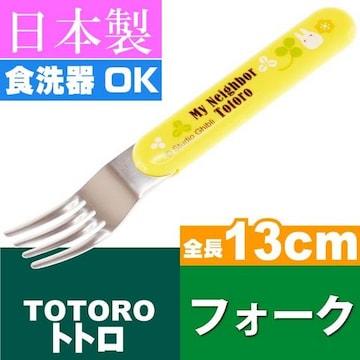 となりのトトロ たんぽぽ フォーク 入園入学グッズ F9 Sk835