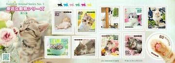 身近な動物シリーズ【第5集】猫 ねこ 82円切手