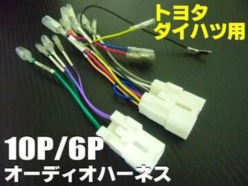 オーディオハーネス社外ナビ取付用/6P 10P/トヨタダイハツスバル