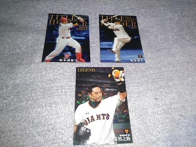 野球チップス2020年キラカード送料無料 < トレーディングカードの