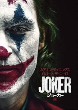 ★国内正規 DVD新品★ ジョーカー