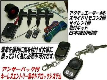 キーレスエントリーアンサーバック付・集中ドアロック12V