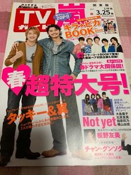 ★1冊/TVガイド 2011.3.19〜 関東版