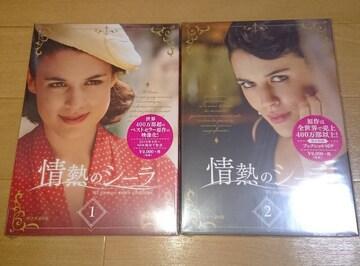 【新品DVD】「情熱のシーラ �T & �U」2巻セット☆