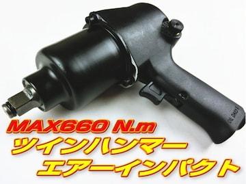即納 12.7mm 1/2 ツインハンマー エアーインパクト レンチ