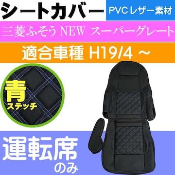 三菱ふそう NEWスーパーグレート シートカバー CV009R-BL Rb113