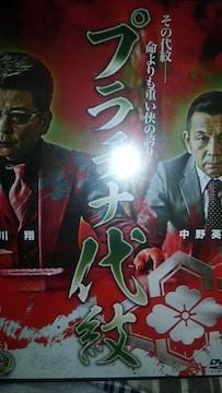 プラチナ代紋 哀川翔 中野英雄