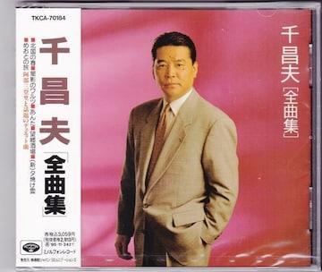 ◆迅速無休◆新品◆千昌夫◆北国の春 他全16曲◆演歌