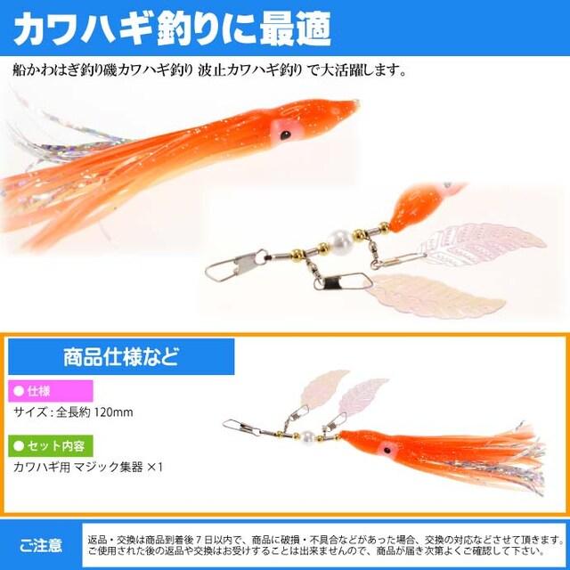 ヤマワ産業 カワハギ用 マジック集器 蛍光オレンジ Ks603 < レジャー/スポーツの