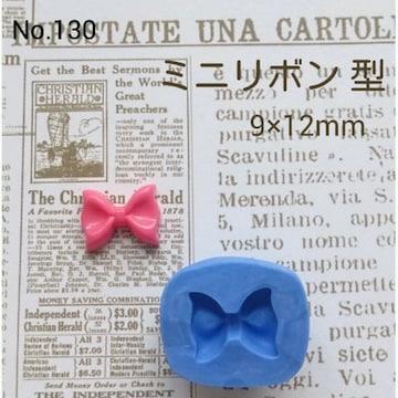 デコ型◆ミニ リボン◆ブルーミックス・レジン・粘土
