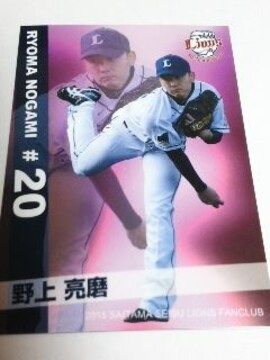 埼玉西武ライオンズ 2015 ファンクラブ限定トレーディングカード 20 野上亮磨投手