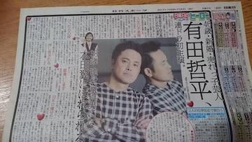 「有田哲平」2017.7.23 日刊スポーツ 1枚