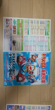 JR東日本の色々な冊子