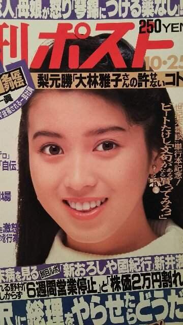 西村知美・飯島直子【週刊ポスト】1991年10月25日号ページ切取  < タレントグッズの