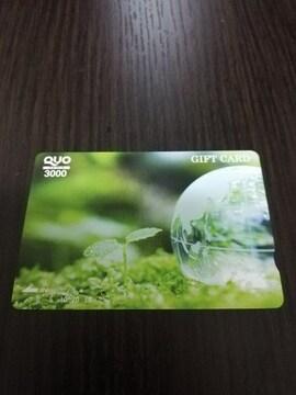 送料無料 クオカード 3000円