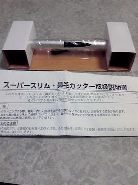 スーパースリム鼻毛カッター