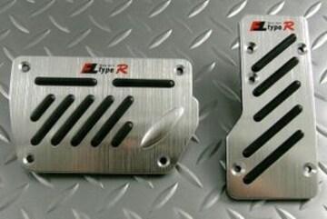 汎用アルミペダルAT type2