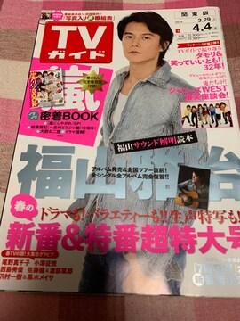 ★1冊/TVガイド 2014.3.29〜 関東版