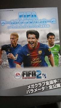 FIFAワールドクラスサッカー2※送料込み♪
