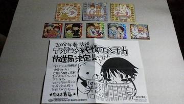 中村春菊[純情ロマンチカ・世界一初恋]ペーパー、シール、ミニ折り紙?