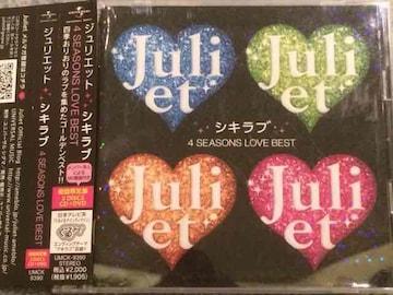 激安!激レア!☆Juliet/シキラブ☆初回限定盤/CD+DVD☆美品!☆