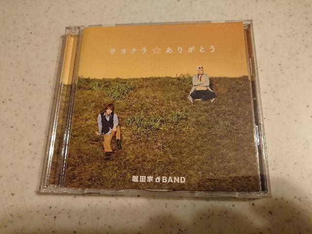 堀田家BAND「サヨナラ☆ありがとう」初回DVD付/亀梨和也 玉置  < タレントグッズの