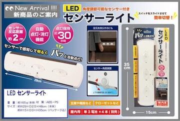 ☆ハック LEDセンサーライト 角度調整可能センサー付