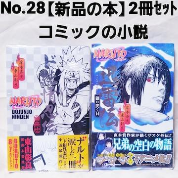 No.28【NARUTO 新品の本】2冊セット【ゆうパケット送料 ¥180】