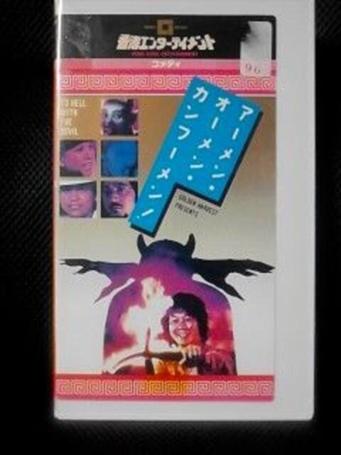 アーメン・オーメン・カンフーメン!  VHS  < CD/DVD/ビデオの