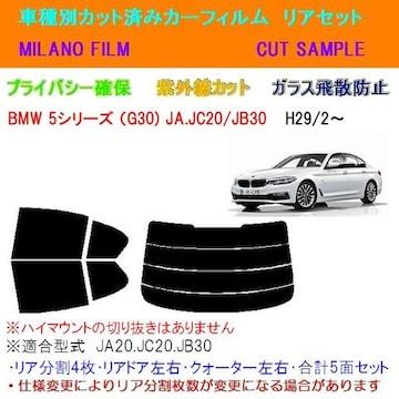 BMW 5シリーズ (G30) JA.JC20 カット済みカーフィルム