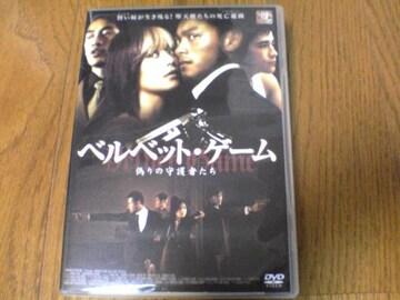 香港映画DVD ベルベット・ゲーム